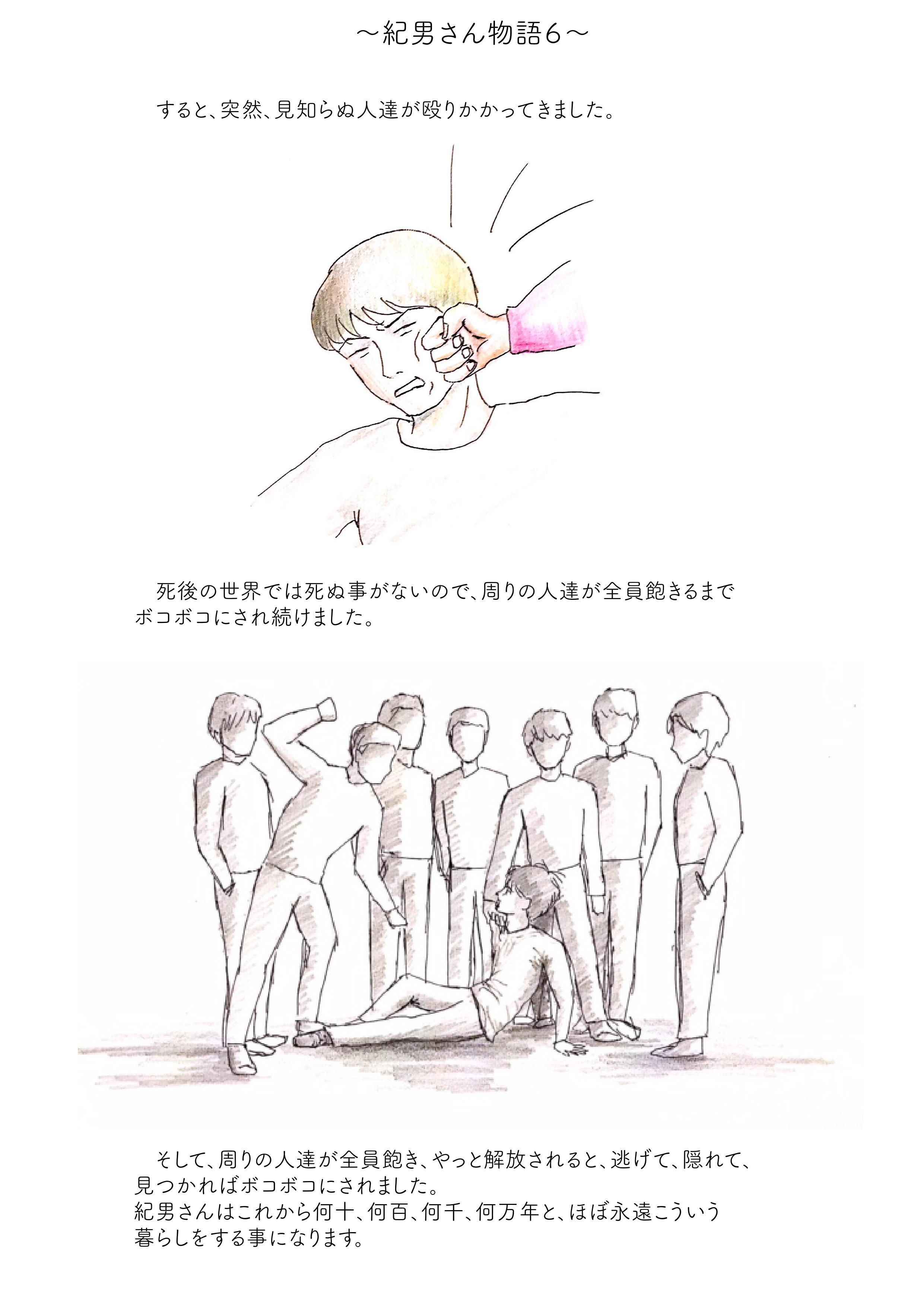 紀男さん物語
