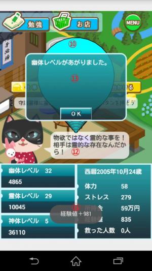 ゲームの説明2